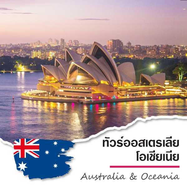 รายการทัวร์ออสเตรเลีย โอเชียเนีย