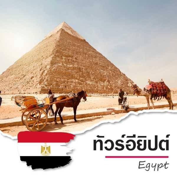 รายการทัวร์อียิปต์