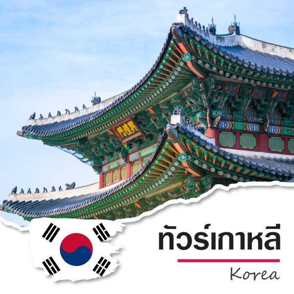 รายการทัวร์เกาหลี