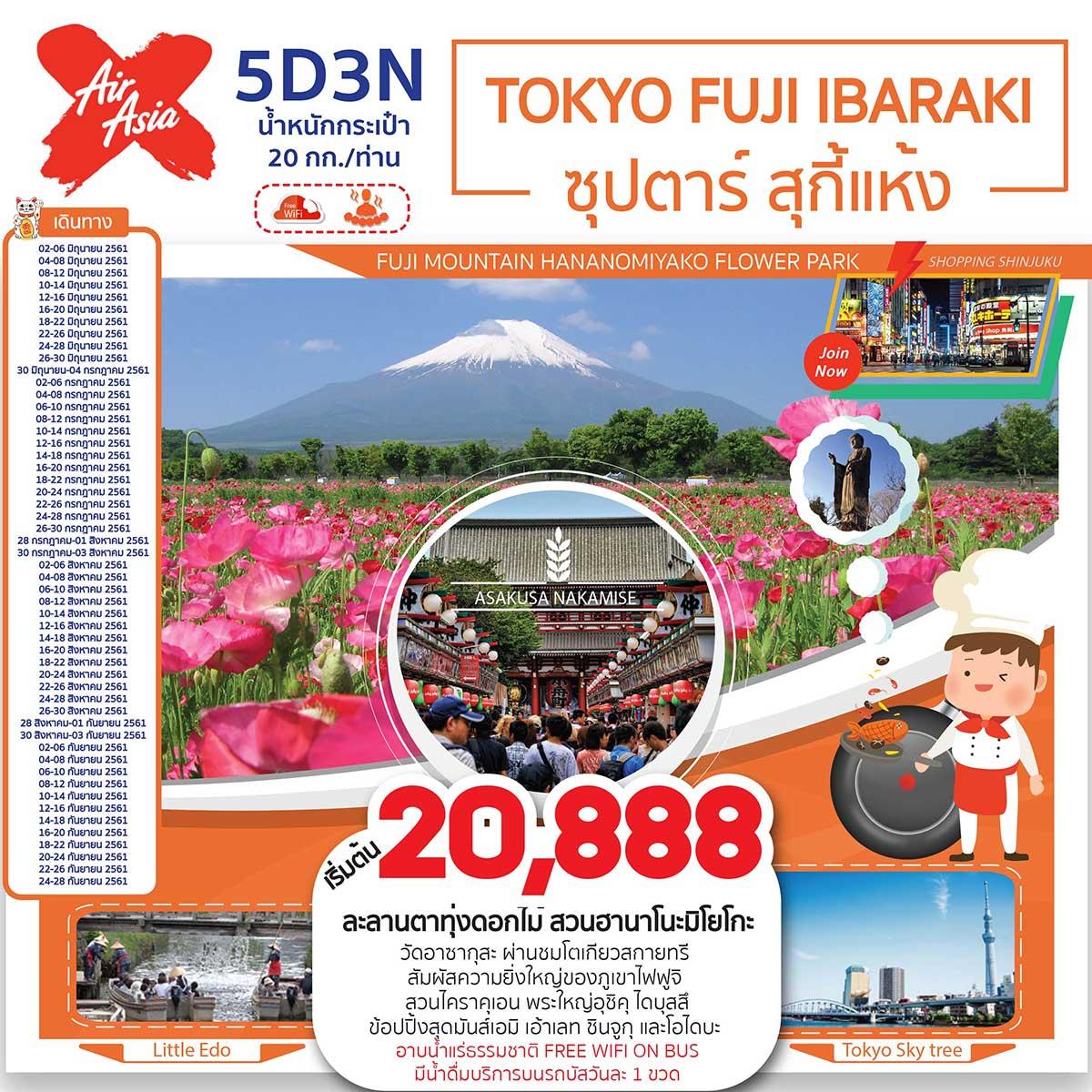 Tokoy Fuji Ibaraki (ซุปตาร์ สุกี้แห้ง) 5 D 3 N