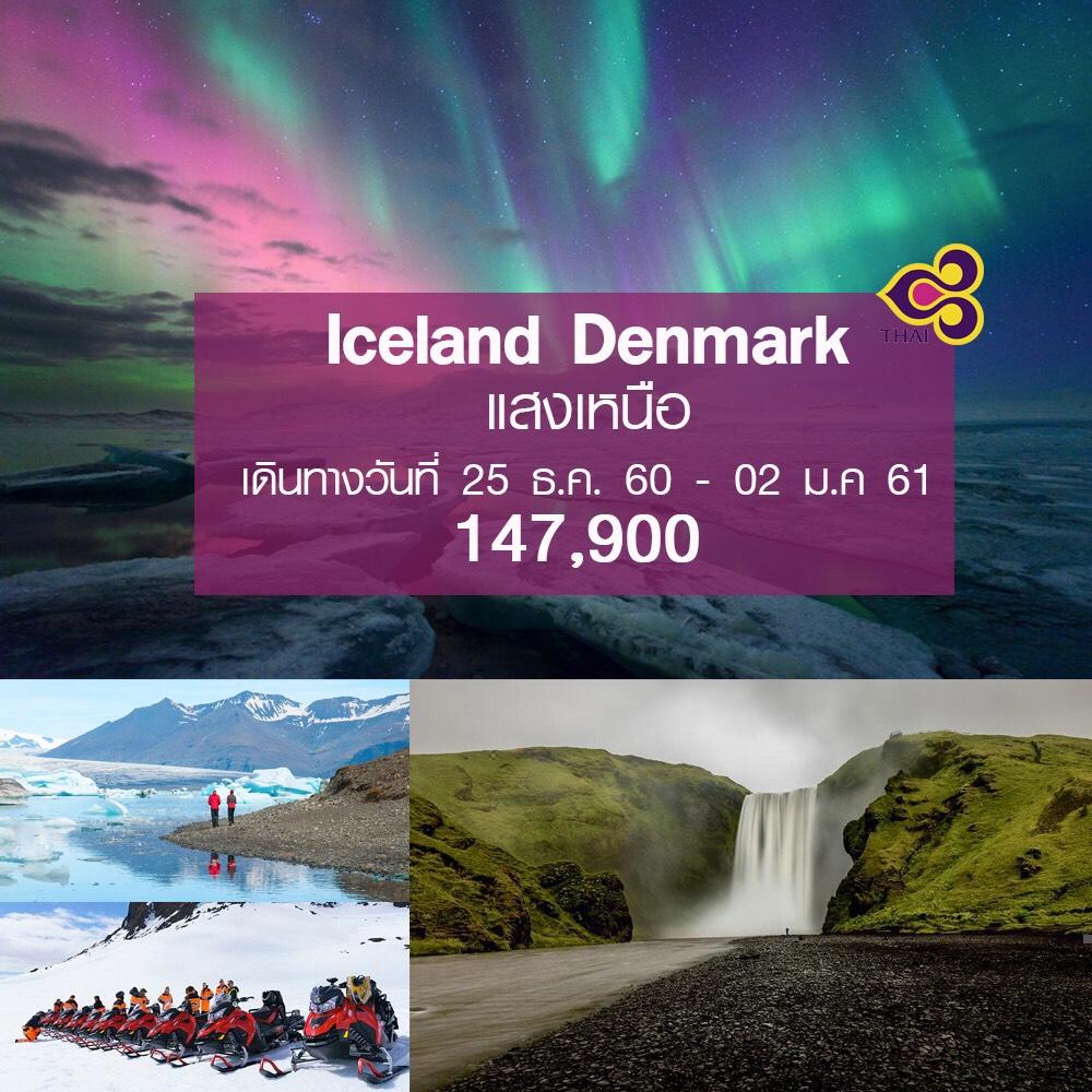 ไอซ์แลนด์ เดนมาร์ก แสงเหนือ