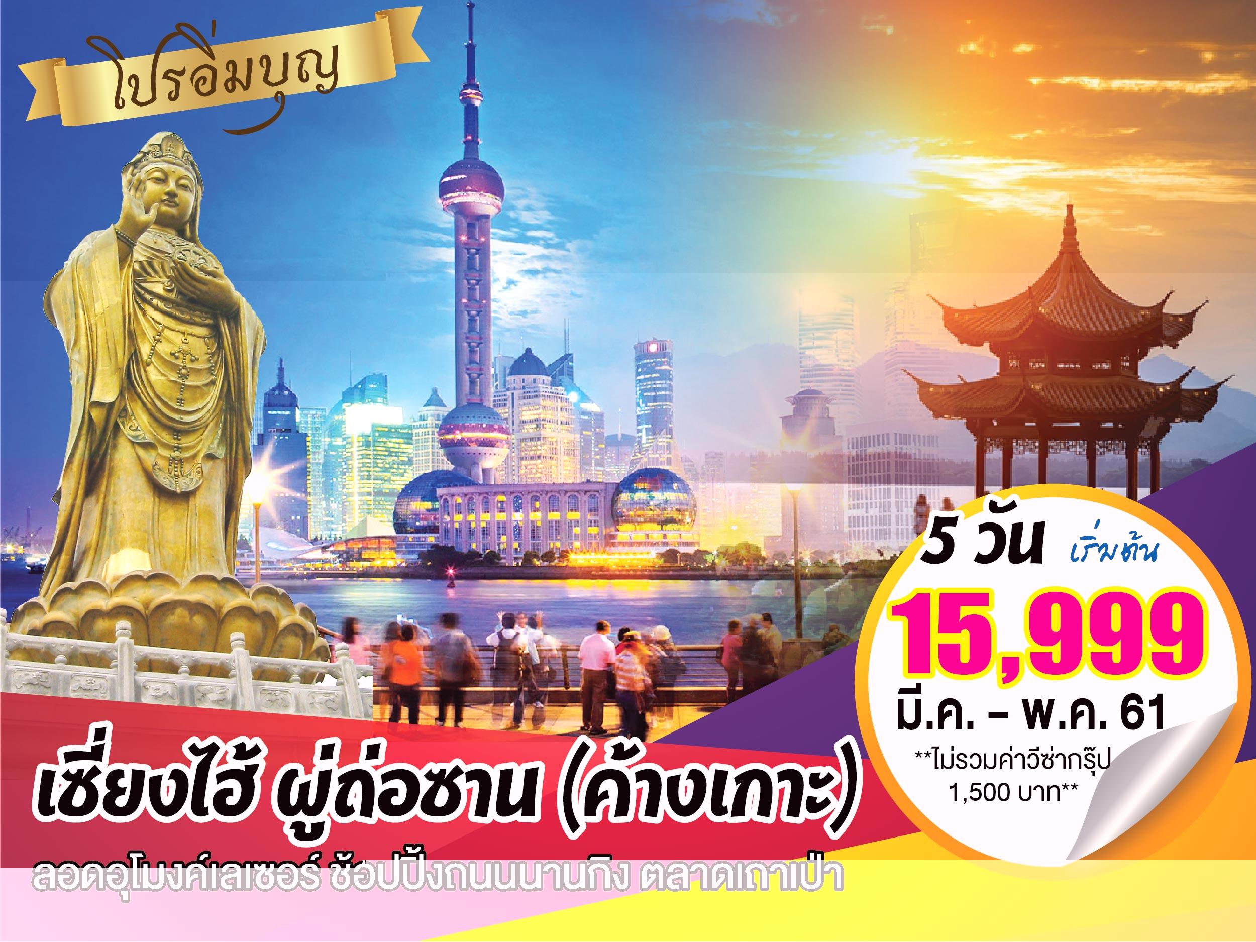โปรอิ่มบุญ...เซี่ยงไฮ้ ภูถ่อซาน 5 วัน 3 คืน