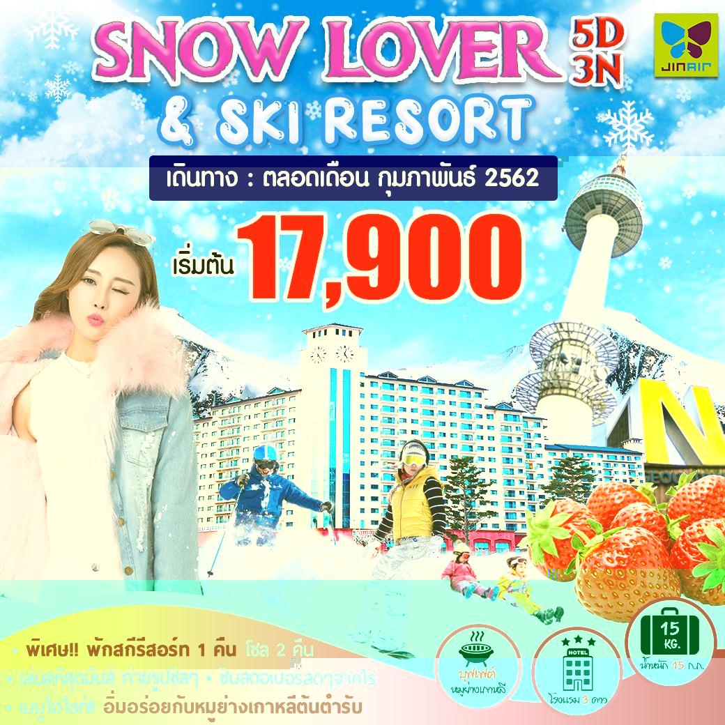 เกาหลี (SNOW LOVE & SKI RESORT) 5 วัน 3 คืน (ค้างสกีรีสอร์ท 1 คืน)