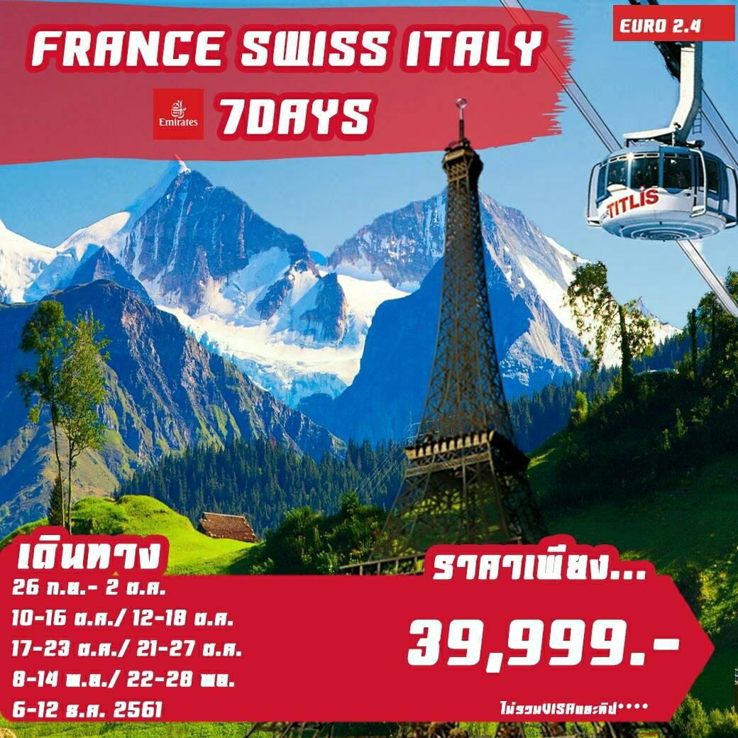 France - Swiss - Italy (ฝรั่งเศศ-สวิส-อิตาลี) 7D 4N  (EK)