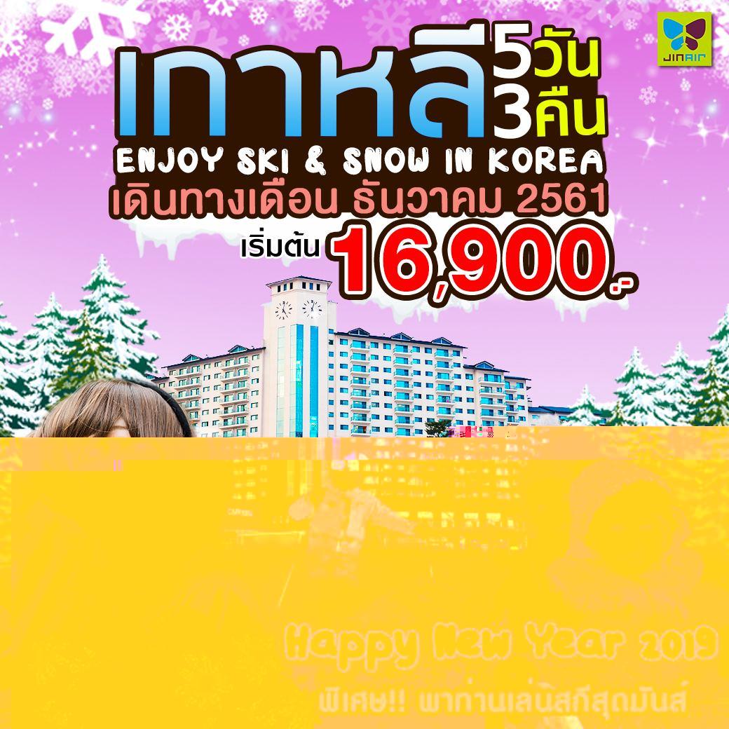 เกาหลี ENJOY SKI & SNOW IN KOREA (ไม่พักสกีรีสอร์ท)