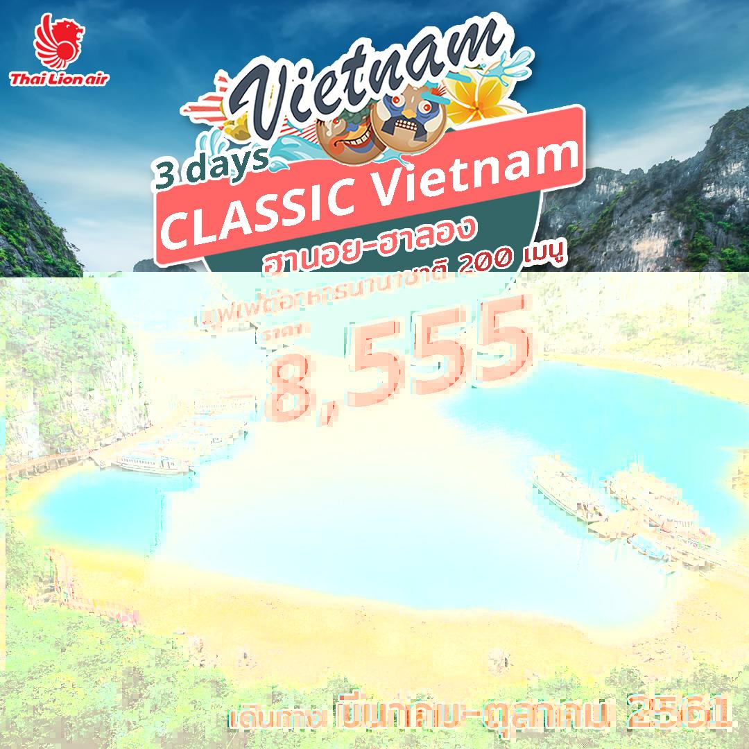 CLASSIC VIETNAM ฮานอย ฮาลอง (SL)