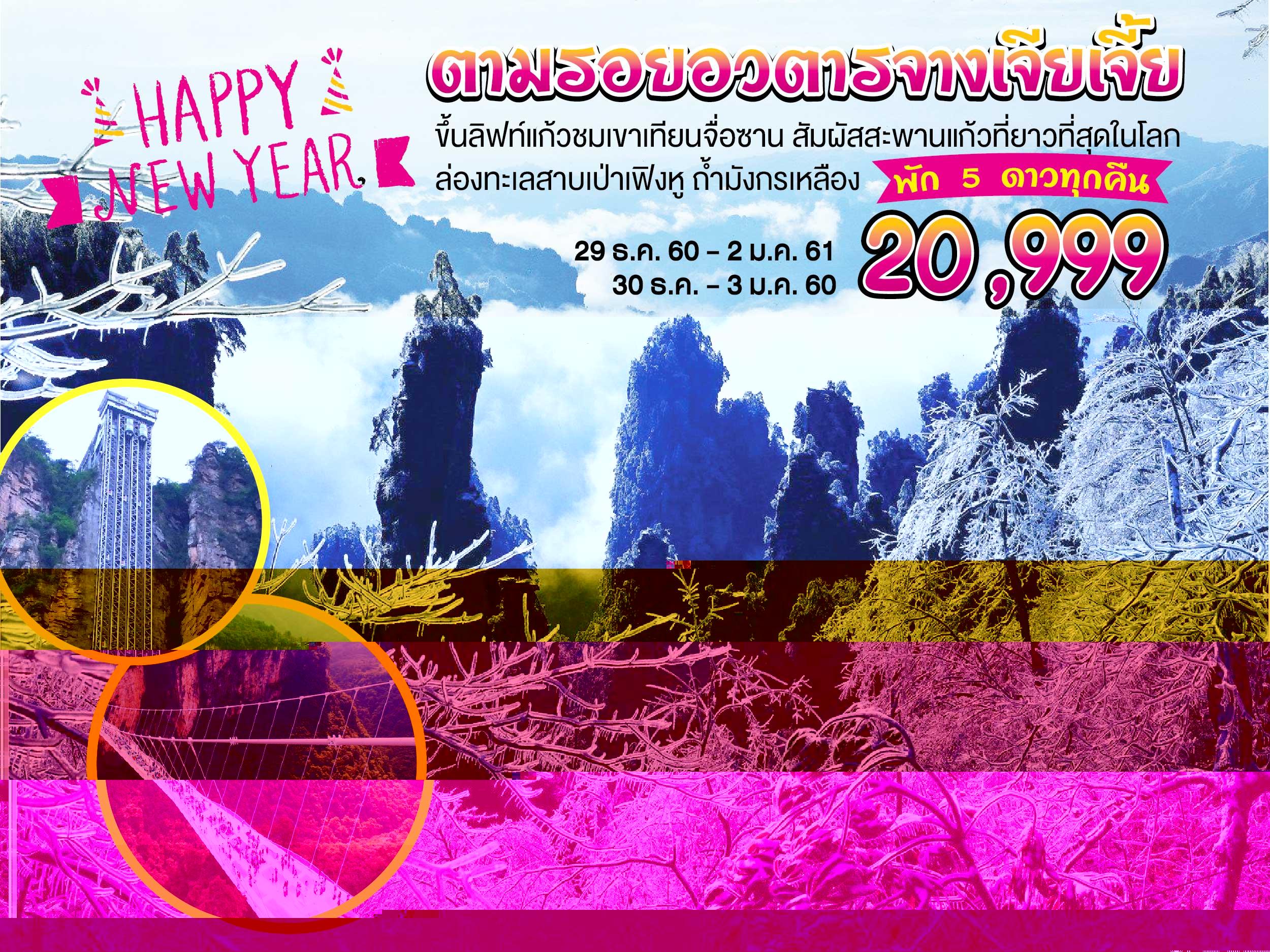 ต้อนรับปีใหม่ 2561 ตามรอยอวตารจางเจียเจี้ย 5 วัน 4 คืน