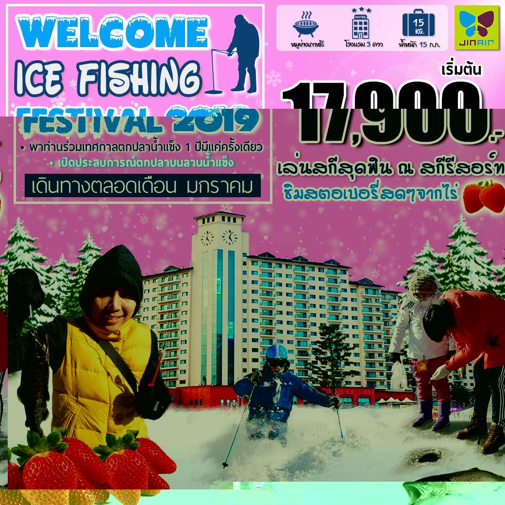 เกาหลี (Ice Fishing Festival 2019) ตลอดเดือน มกราคม