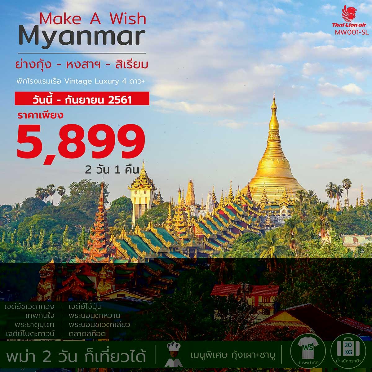พม่า ย่างกุ้ง สิเรียม 2 วัน 1 คืน