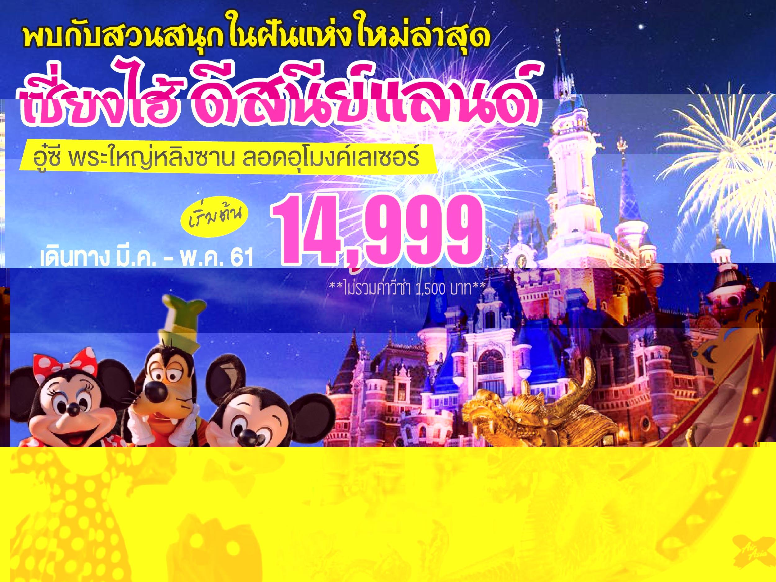 เซี่ยงไฮ้ พบสวนสนุกในฝันดีสนีย์แลนด์ แห่งใหม่ล่าสุด!!! 5 วัน