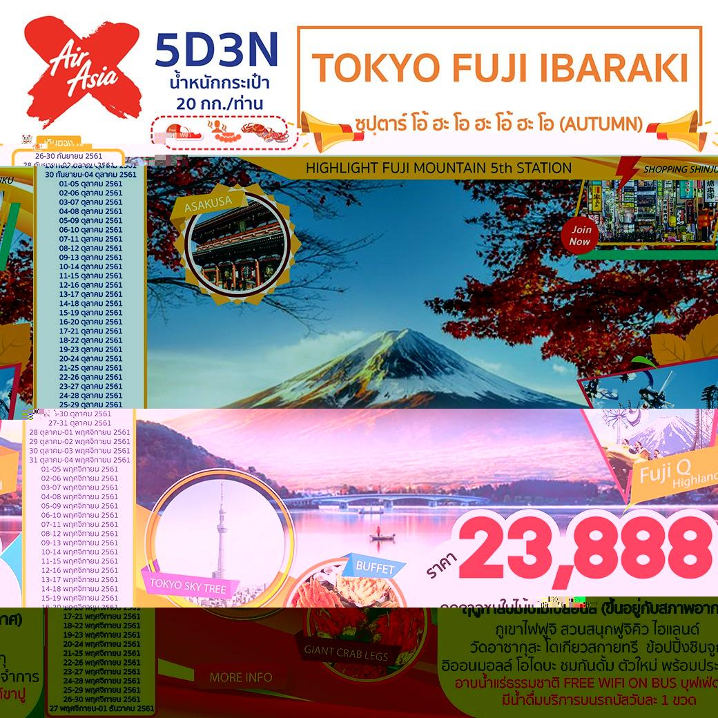 TOKYO FUJI (ซุปตาร์ โอ้ ฮะโอ ฮะโอ้ ฮะโอ) 5D 3N