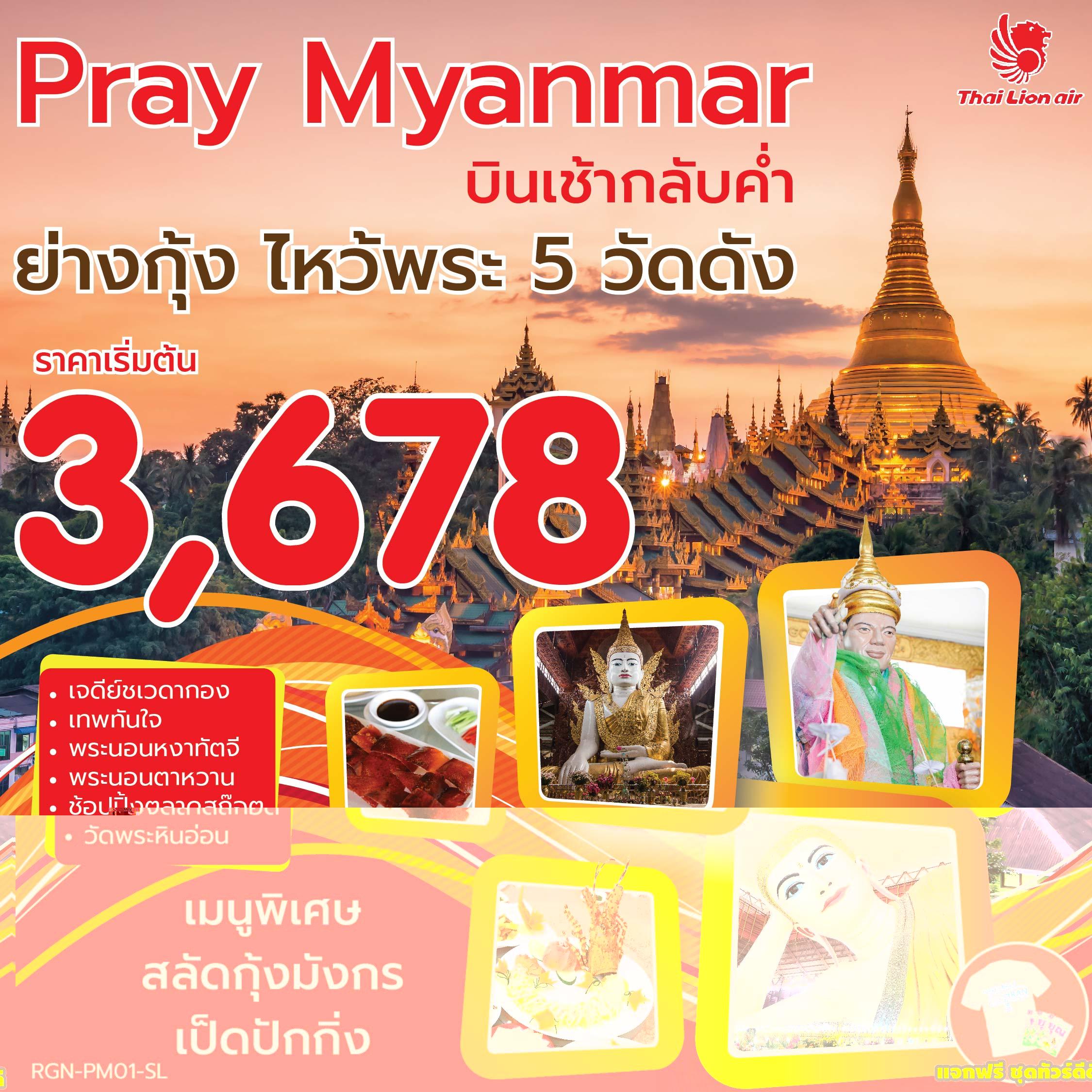 พม่า 1 วัน (Pray Myanmar) บินเช้า-กลับค่ำ