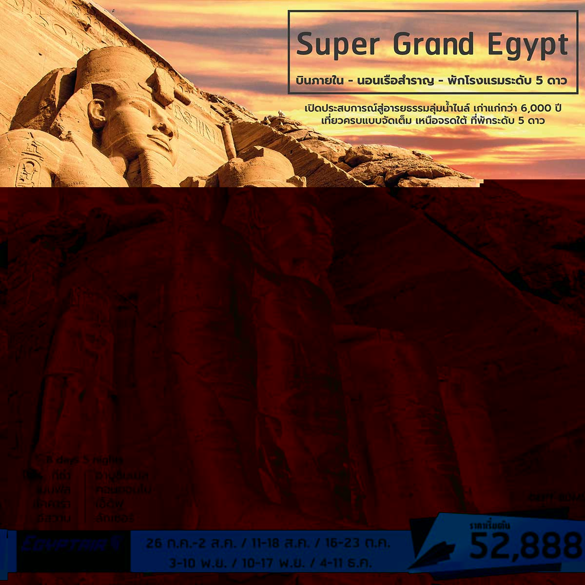 SUPER GRAND EGYPT  8D 5N