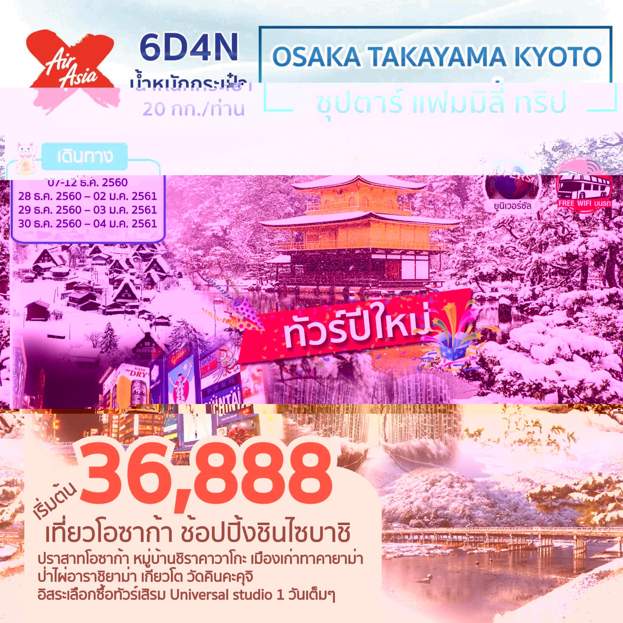 OSAKA TAKAYAMA KYOTO 6D 4N