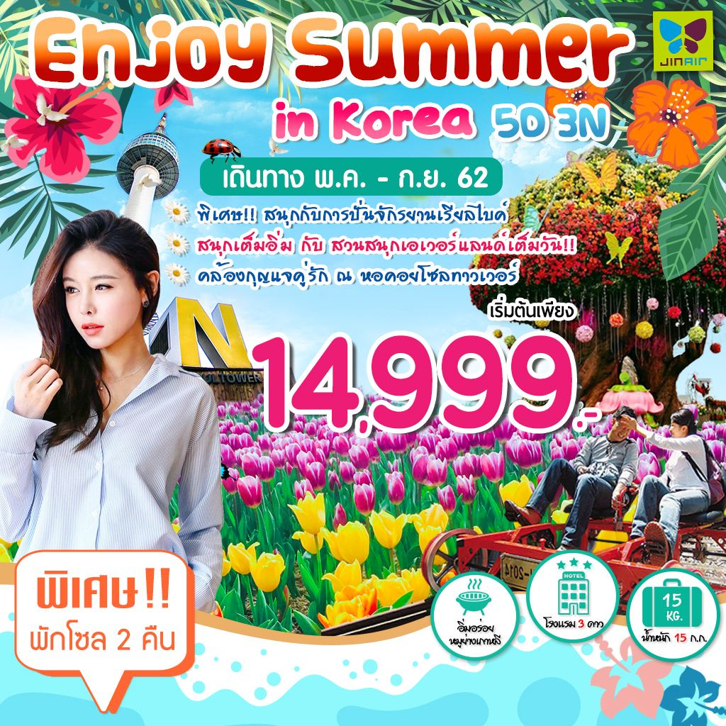 เกาหลี ENJOY SUMMER IN KOREA (พักโซล 2 คืน)