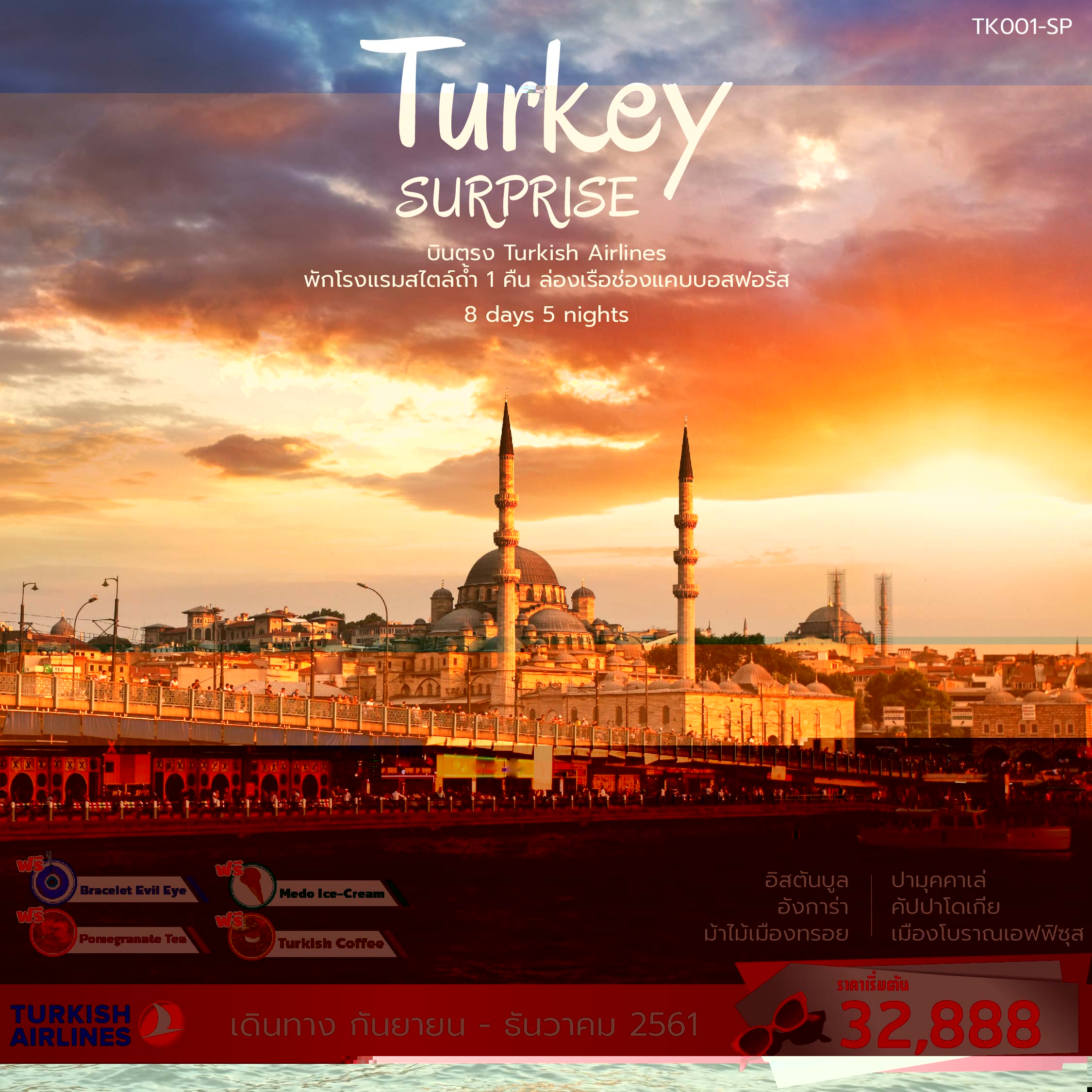 ตุรกี (Turkey Surprise) 8 วัน 5 คืน