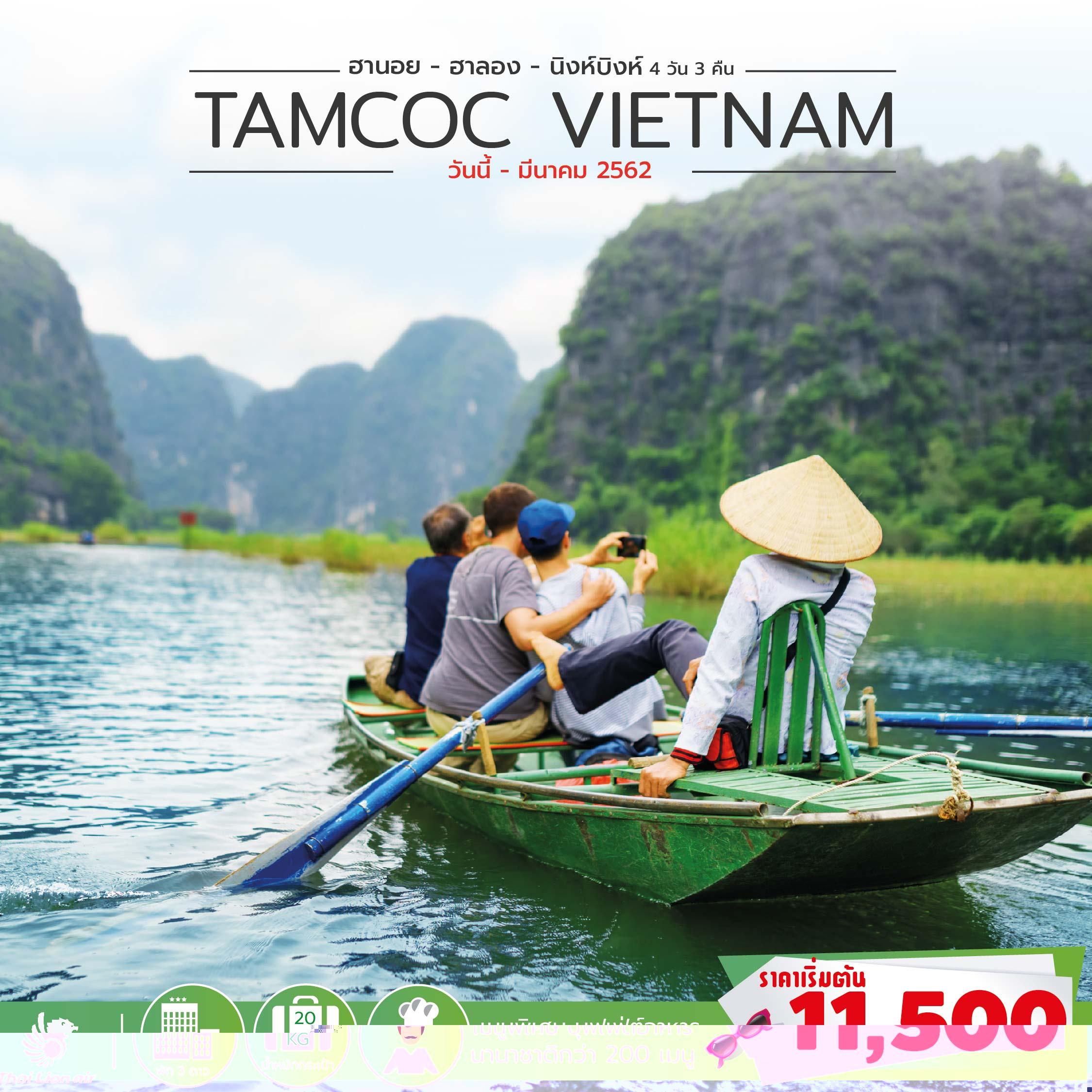 TAMCOC VIETNAM (ฮานอย ฮาลอง นิงห์บิงห์ 4 วัน 3 คืน)