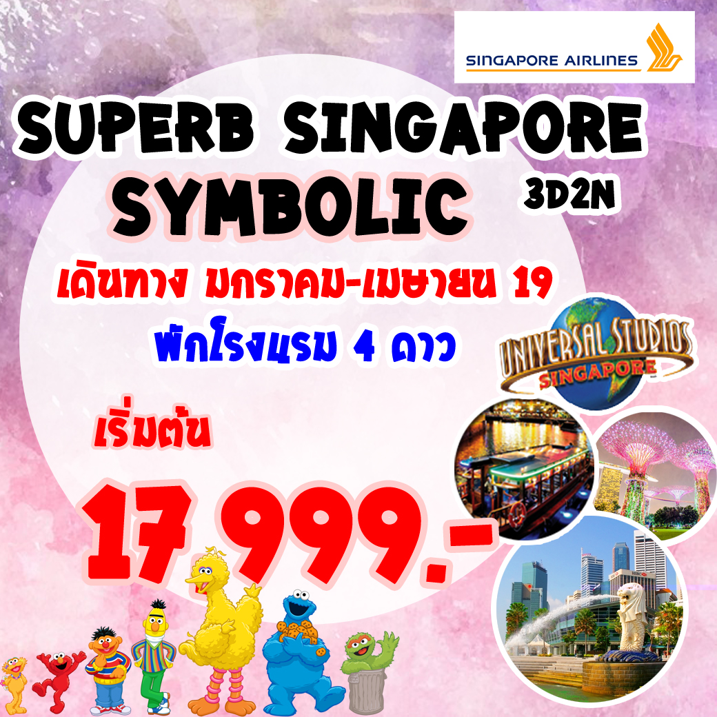 SUPERB SINGAPORE SYMBOLIC  3D 2N   (SQ)