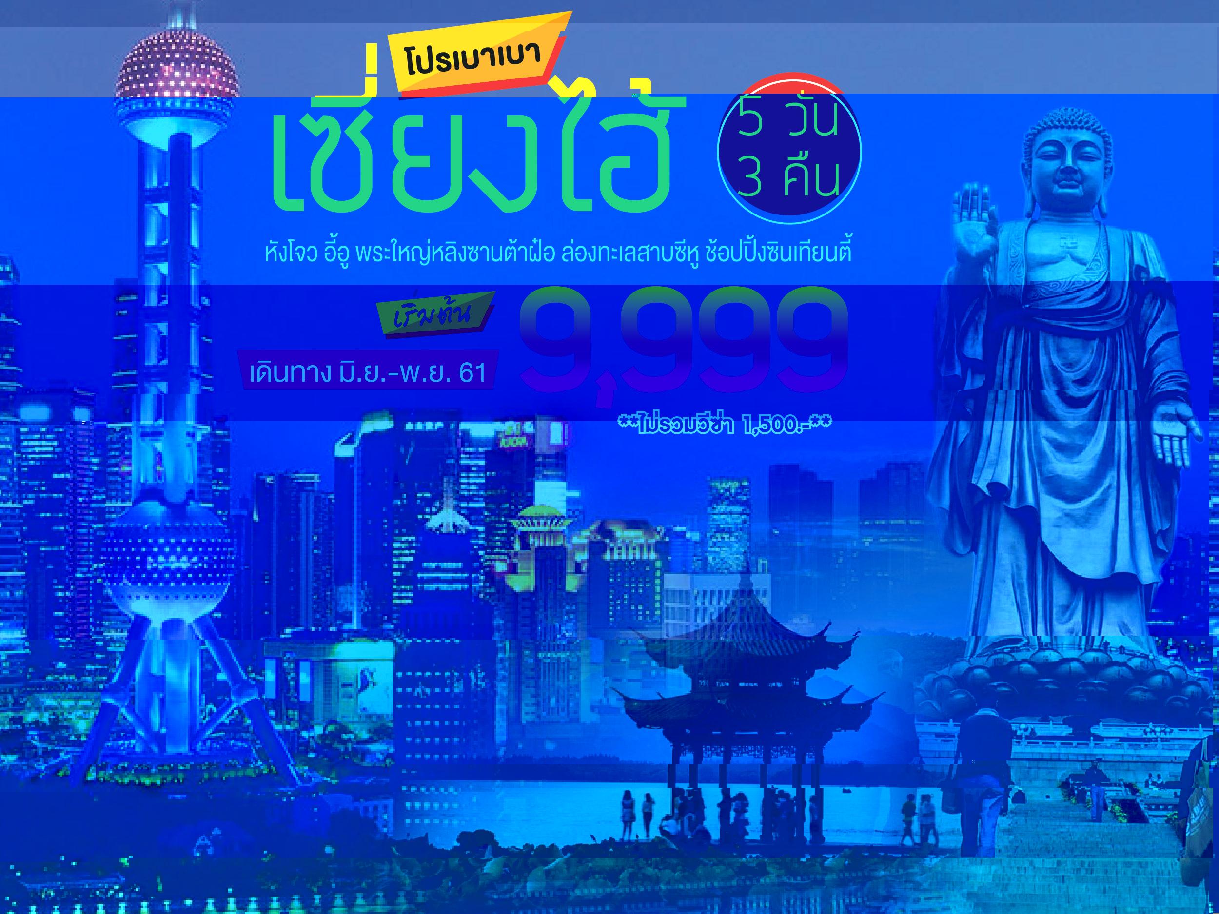 โปรเบาเบา 2..เซี่ยงไฮ้ อู๋ซี หังโจว 5 วัน 3 คืน