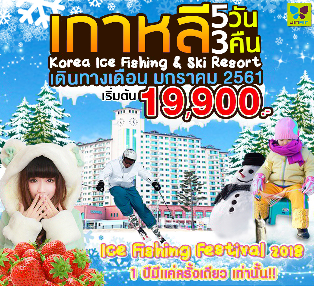 HAPPY TOGETHE KOREA ICE FISHING & SKI RESORT 5 D 3 N