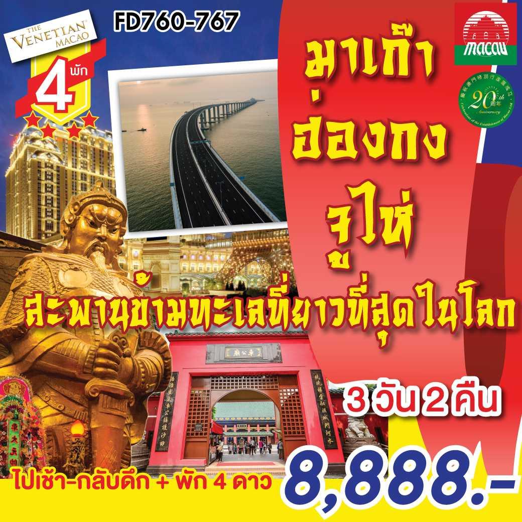 นั่งรถ..สะพานข้ามทะเลที่ยาวที่สุดในโลก....มาเก๊า ฮ่องกง จูไห่ 3 วัน 2 คืน FD760-767