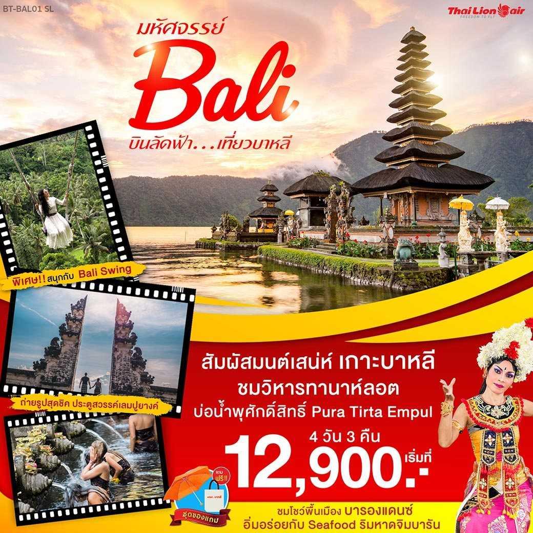 บาหลี 4D 3N (BT-BAL01 SL)