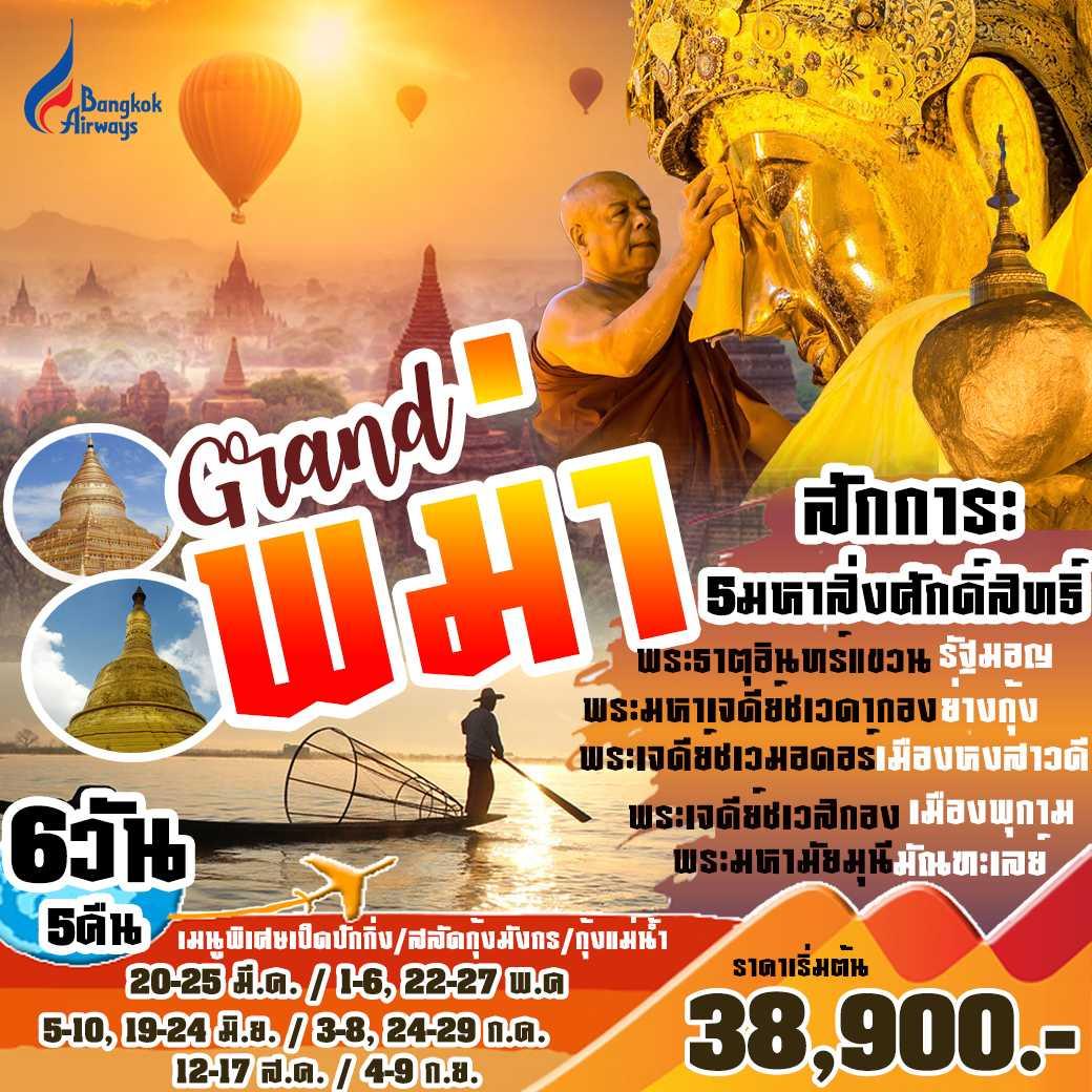 GRAND พม่า  6D 5N