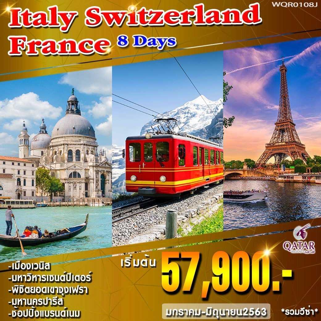 ฝรั่งเศส - สวิตเซอร์แลนด์ (จุงเฟรา) - อิตาลี 8 D 5 N (WQR0108J)