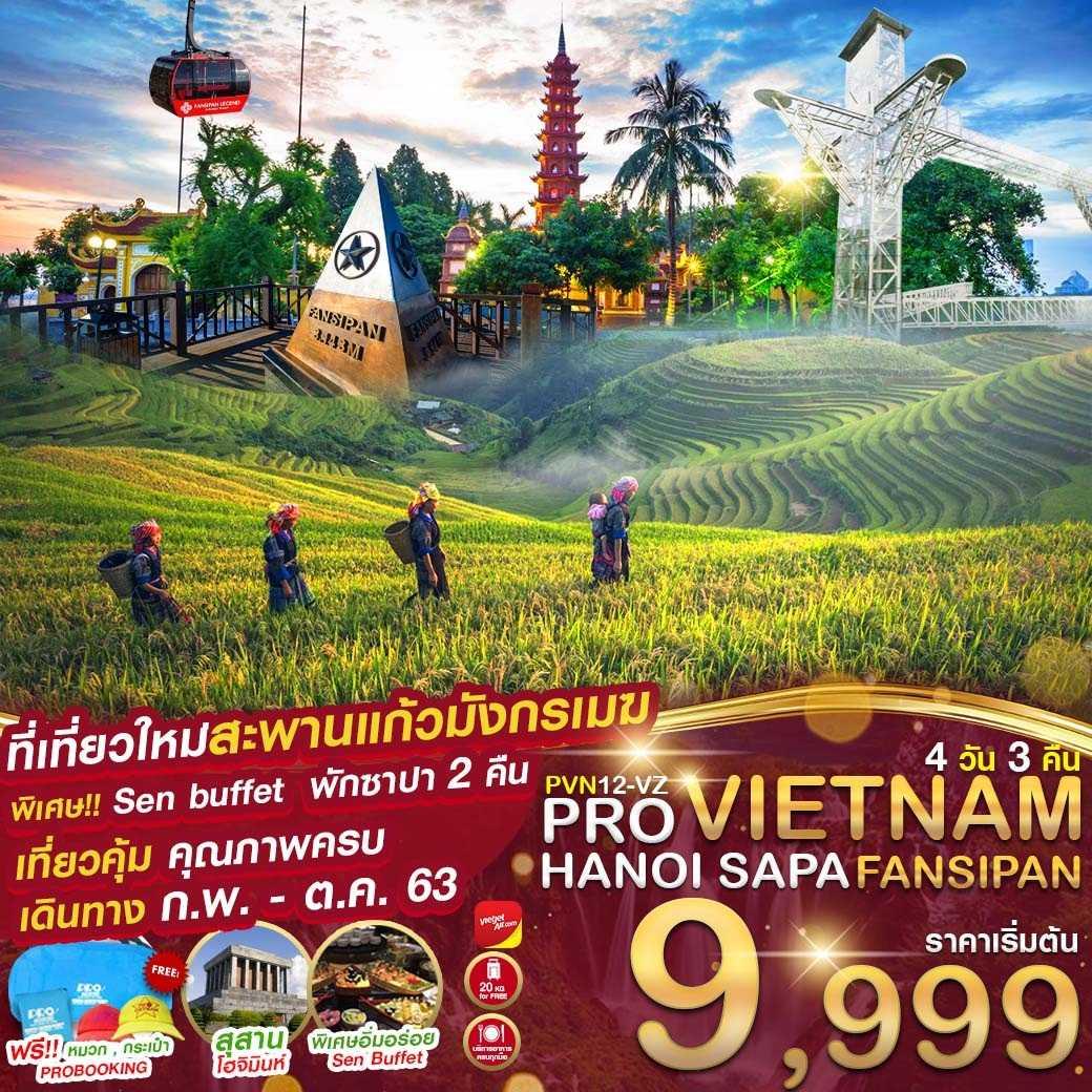 เวียดนามเหนือ ฮานอย-ซาปา-ฟานซีปัน 4 วัน 3 คืน (PVN12-VJ)