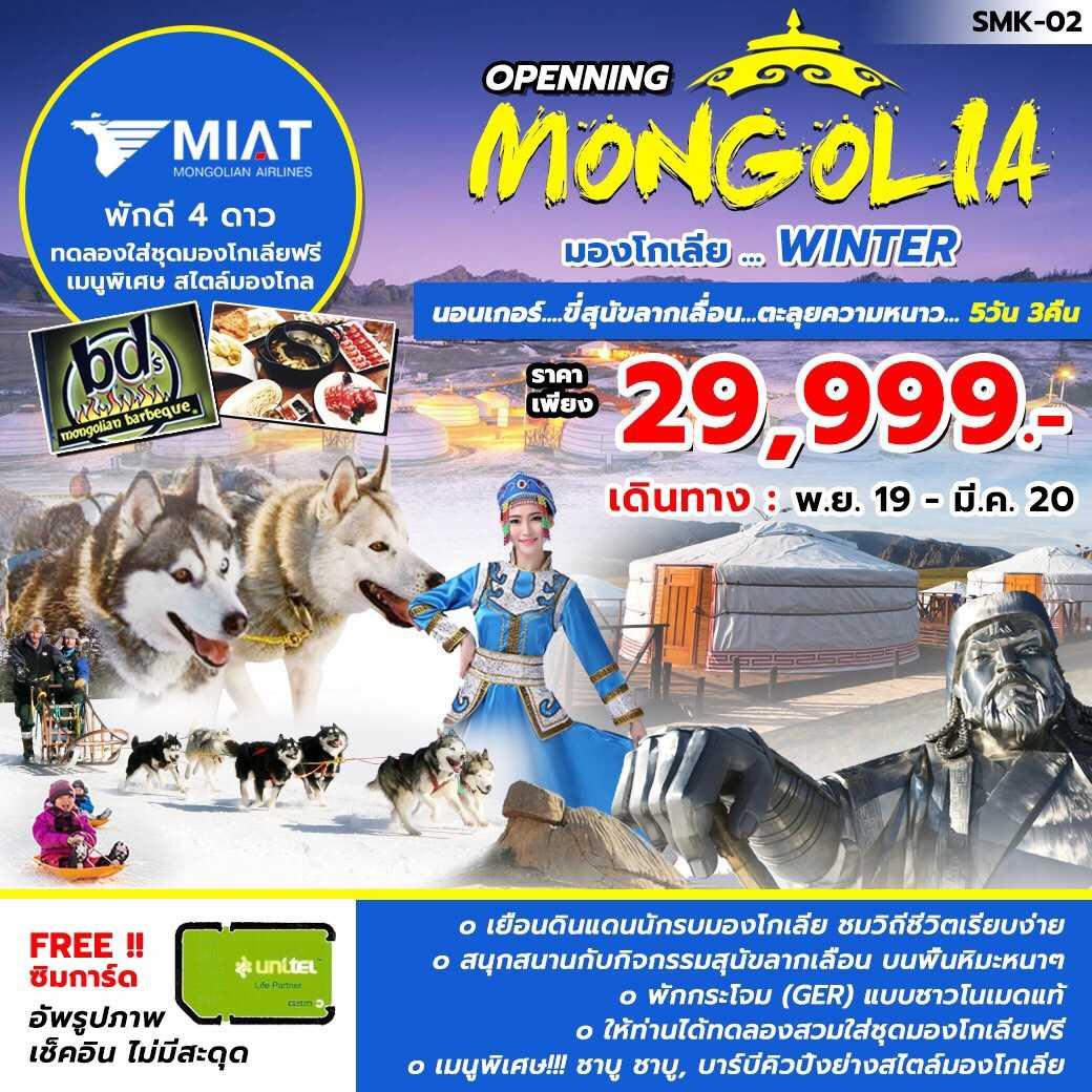 MONGOLIA  5D 3N  (SMK 02)