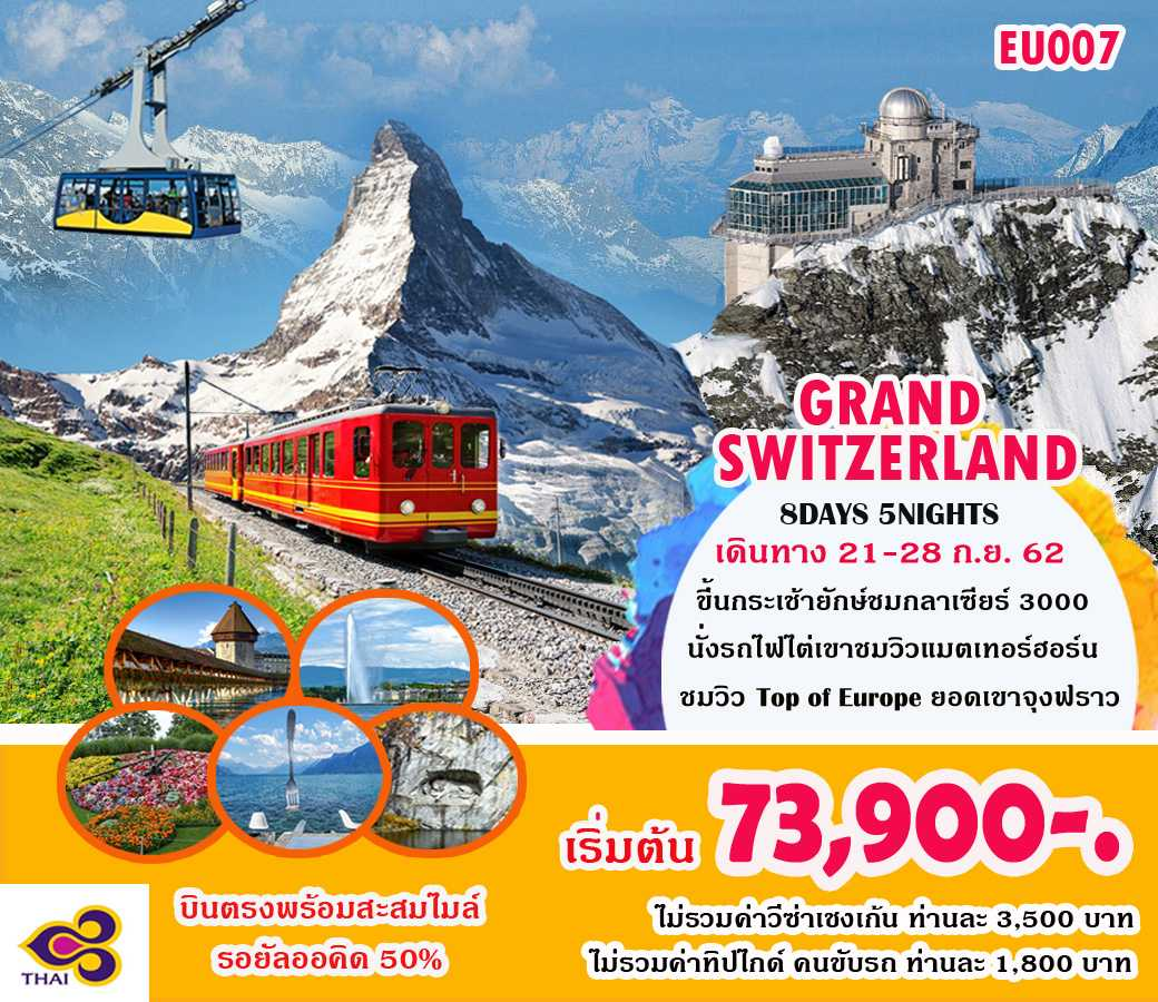 GRAND SWITZERLAND 8D 5N  (EU007)