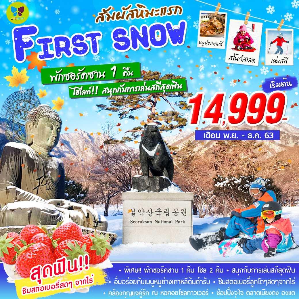 FIRST SNOW IN KOREA สัมผัสหิมะแรก 5D 3N