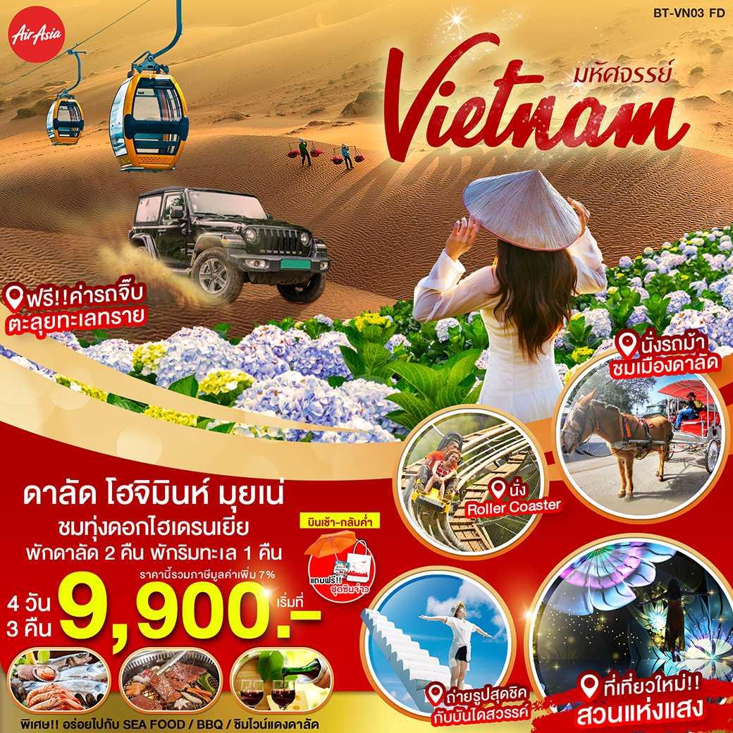 มหัศจรรย์...VIETNAM โฮจิมินห์ มุยเน่ ดาลัด 4 วัน 3 คืน (BT-VN03_FD)