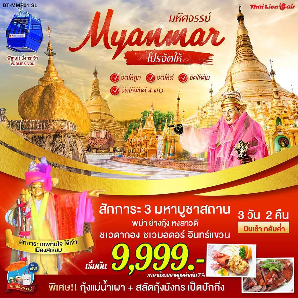 มหัศจรรย์...MYANMAR โปรจัดให้ จัดให้ถูก จัดให้ดี จัดให้คุ้ม บินไลอ้อนแอร์ พัก 4 ดาว 3 วัน 2 คืน (BT-MMR04_SL)