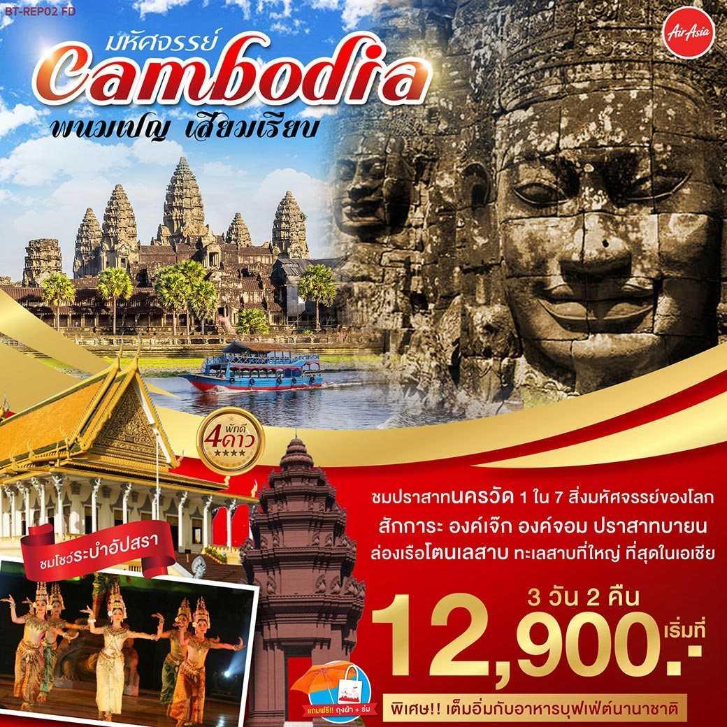 มหัศจรรย์ CAMBODIA พนมเปญ เสียบเรียบ 3 วัน 2 คืน  (REP02_FD)