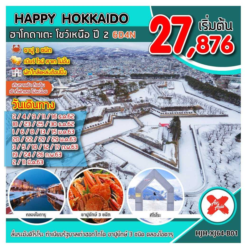 HAPPY HOKKAIDO ฮาโกดาเตะ โชว์เหนือ ปี2 6D 4N (HJH-XJ64-B01)