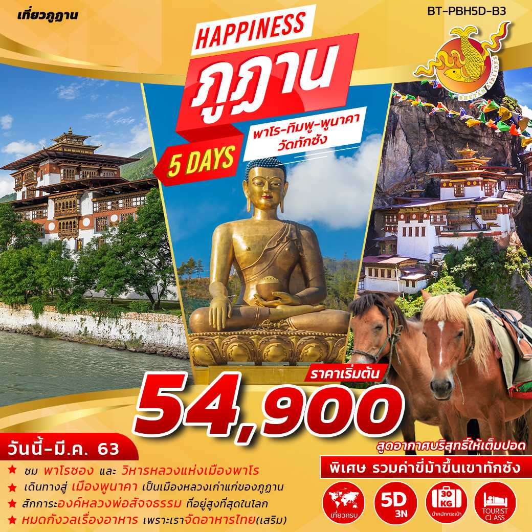 ภูฎาน (HAPPINESS IN BHUTAN) 5D 4N