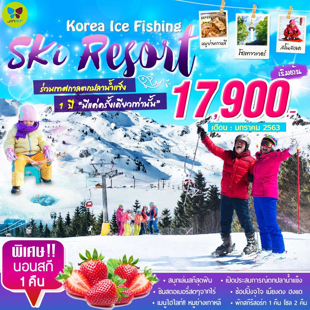 KOREA ICE FISHING SKI RESORT 5D 3N
