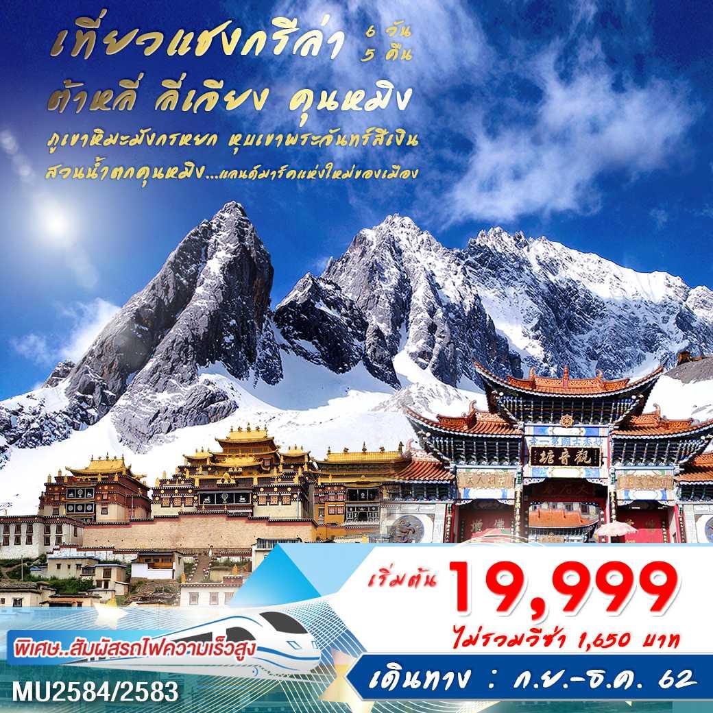 แชงกรีล่า ต้าหลี่ ลี่เจียง คุนหมิง ภูเขาหิมะมังกรหยก หุบเขาพระจันทร์สีเงิน 6 วัน 5 คืน