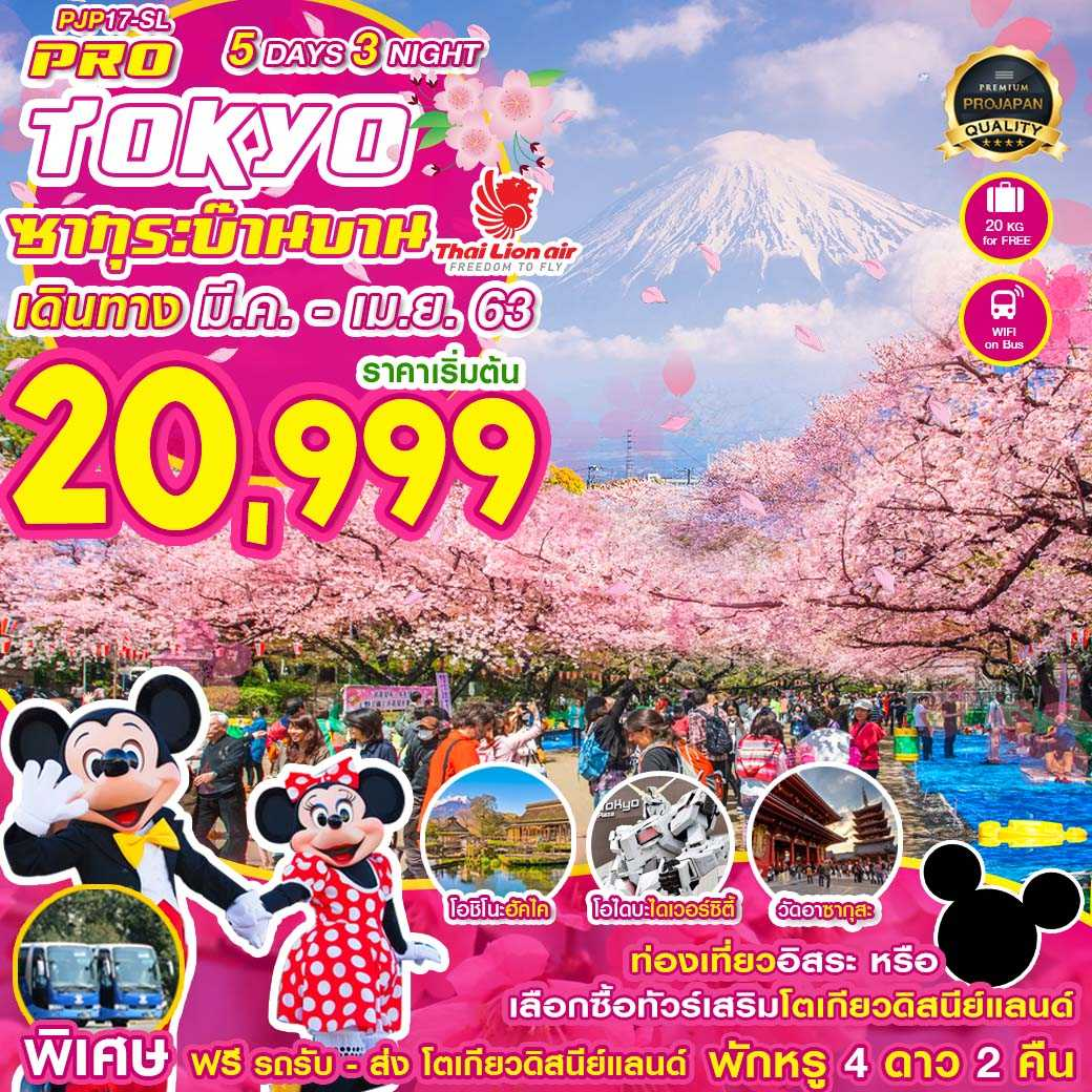 PRO TOKYO ซากุระบ๊านบาน 5D 3N  (PJP17-SL)