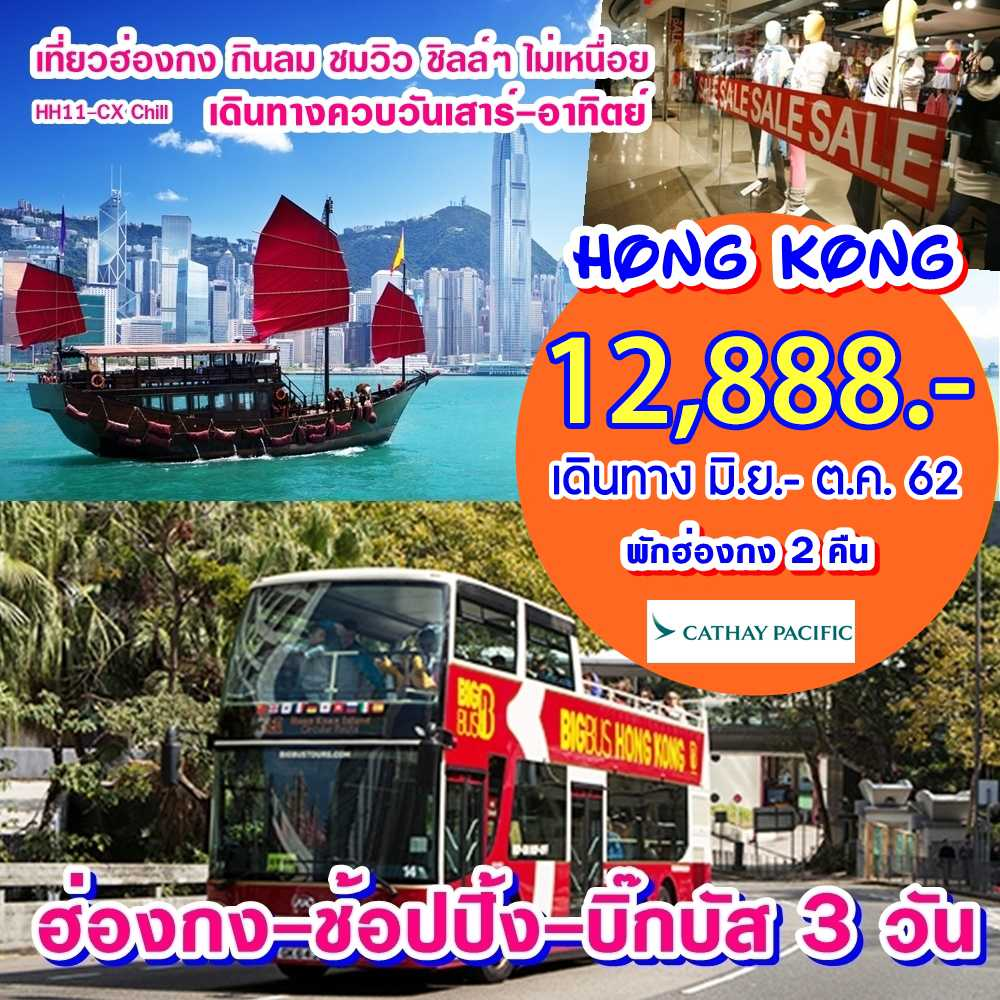 HONG KONG SHOPPIN BIGBUS 3D 2N   (HH11-CX Chill)