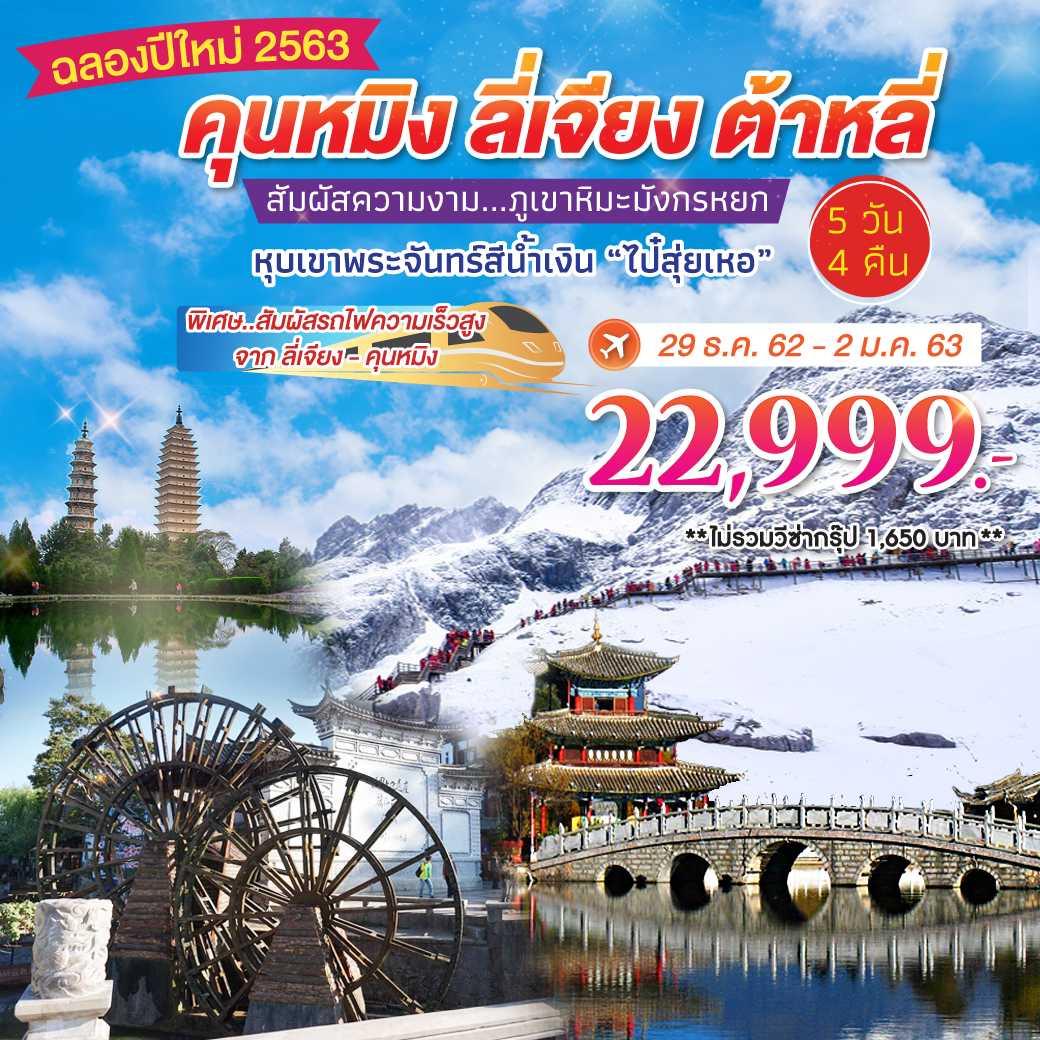 ฉลองปีใหม่ 2563 คุนหมิง ลี่เจียง ต้าหลี่ 5 วัน 4 คืน สัมผัสความงาม...ภูเขาหิมะมังกรหยก หุบเขาพระจันทร์สีเงิน