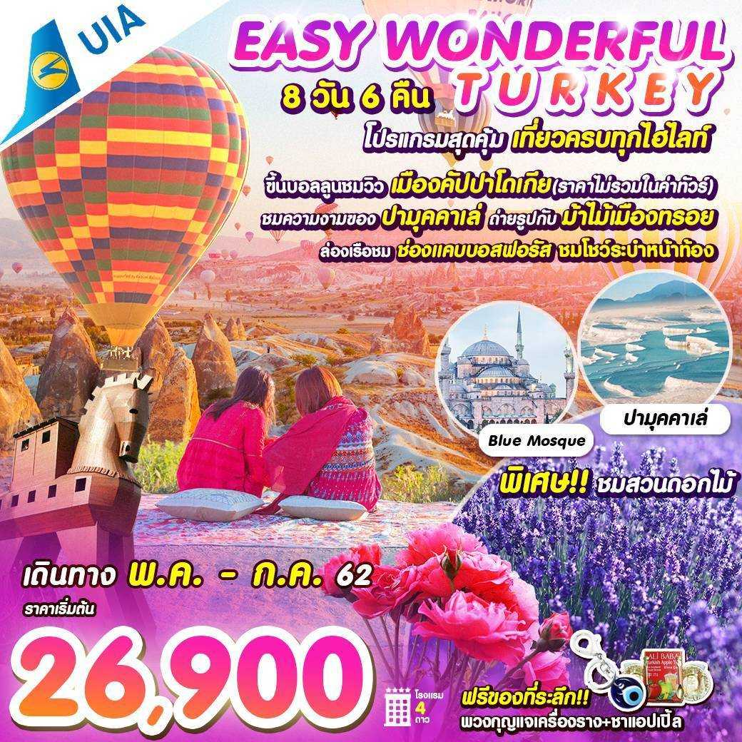 EASY WONDERFULL TURKEY 8 วัน 6 คืน