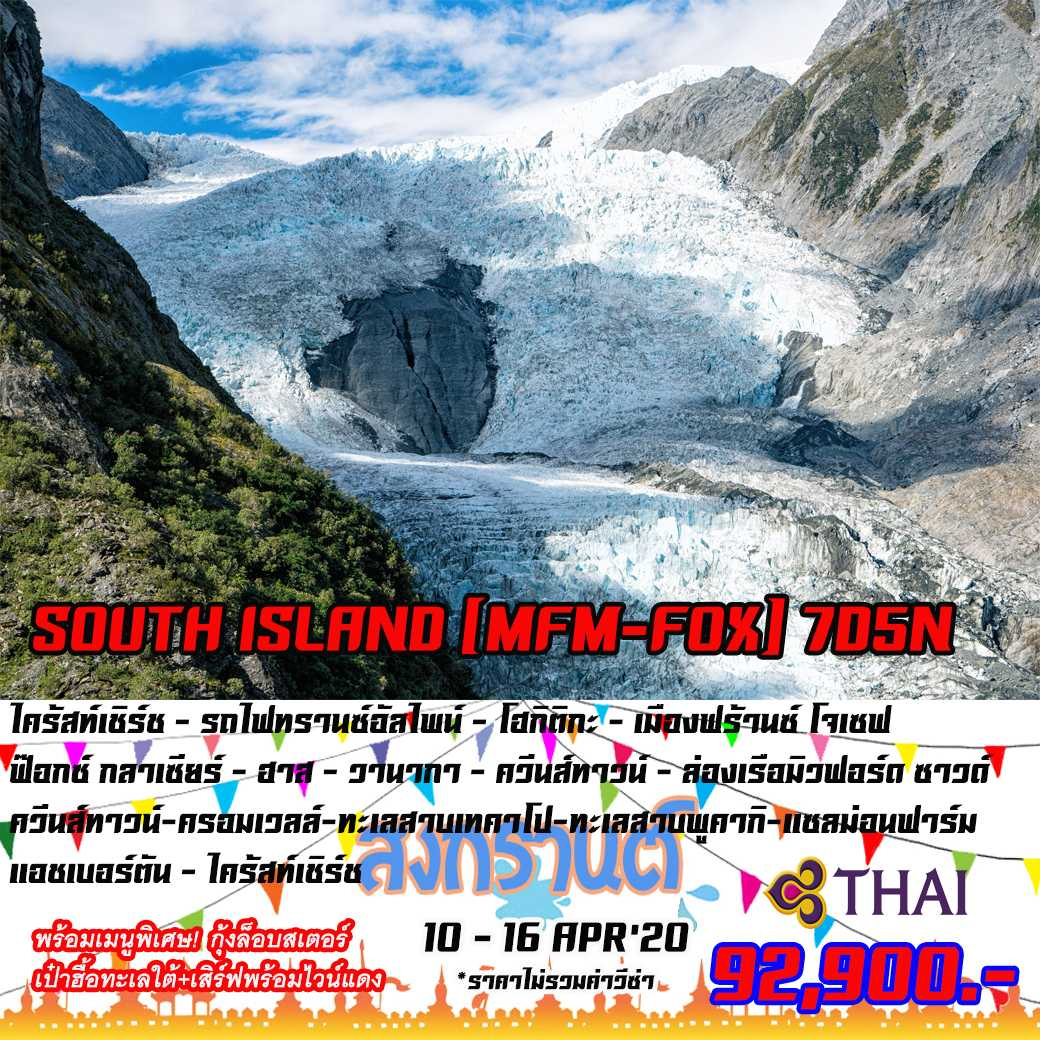 SOUTH NEW ZELAND 7D 5N  (นิวซีแลนด์เกาะใต้)  (KIWI_06)