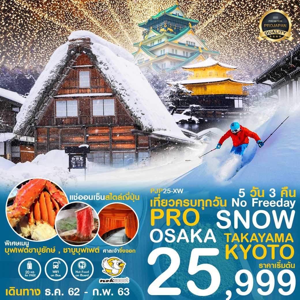 PRO SNOW OSAKA TAKAYAMA KYOTO (เที่ยวครบทุกวัน) (PJP25-XW) 5D 3N