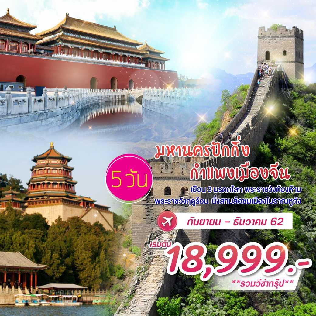 ปักกิ่ง กำแพงเมืองจีน 5 วัน 3 คืน