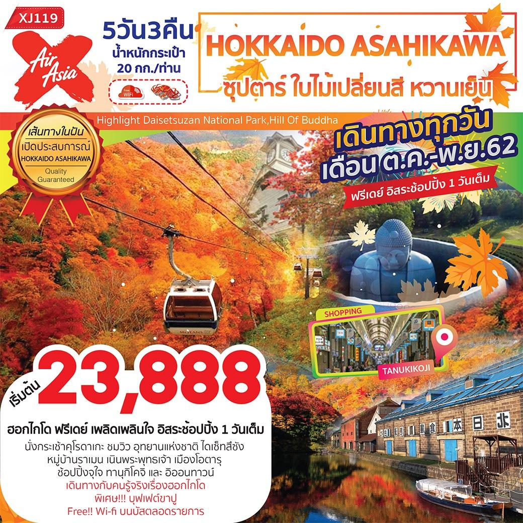 HOKKAIDO ASAHIKAWA  (ซุปตาร์ ใบไม้เปลี่ยนสี หวานเย็น)  5D 3N (XJ119)