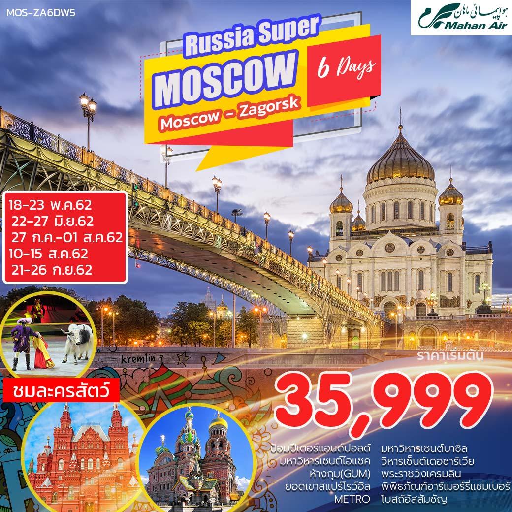 รัสเซีย มอสโคว์ ซาร์กอส 6 วัน 3 คืน  (MOS-ZA6DW5)