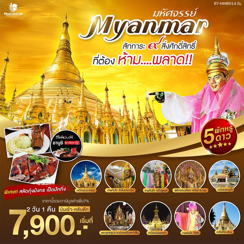 มหัศจรรย์..MYANMAR พัก 5 ดาว สักการะ 9 สิ่งศักดิ์สิทธิ์ ที่ต้องห้ามพลาด 2 วัน 1 คืน (BT-MMR014_SL)