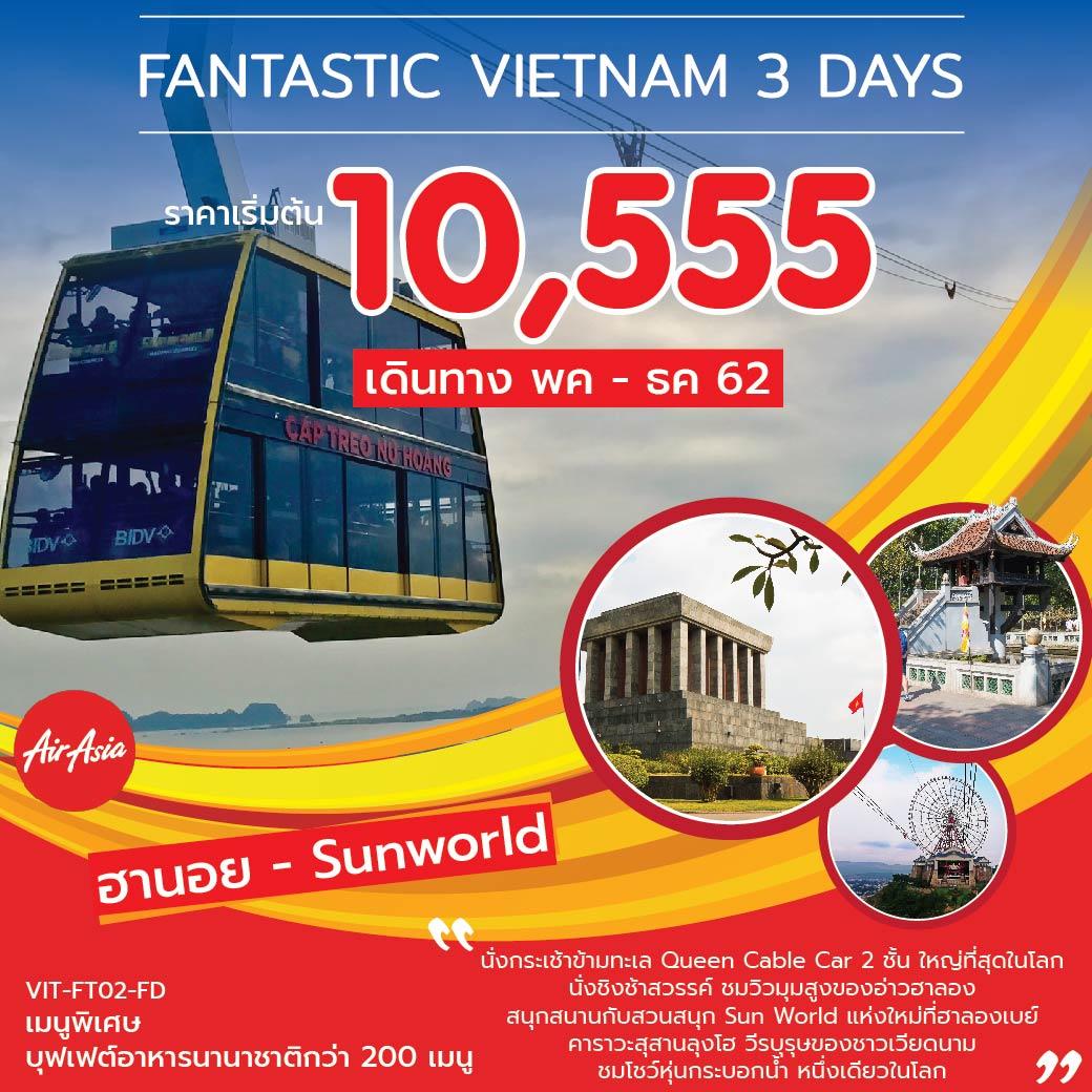 FANTASTIC VIETNAM (ฮานอย ฮาลอง สวนสนุก Sun World) 3 วัน 2 คืน